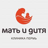 Клиника «Мать и дитя» Пермь