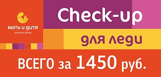 Check-up для леди за 1450 руб.